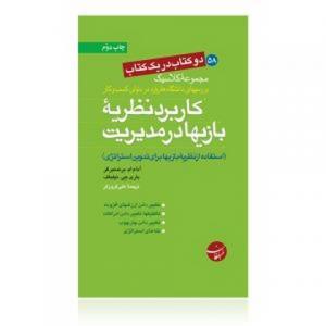 کاربرد نظریه بازیها در مدیریت نویسنده مقالات دانشگاه هاروارد مترجم علی فروزفر